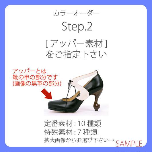 Step.2★アッパー素材★ひげストラップパンプスカラーオーダー