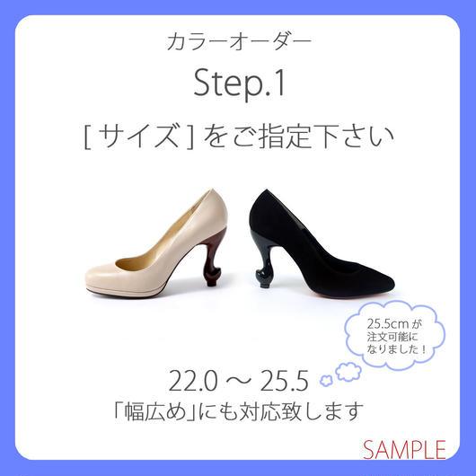 Step.1 ★サイズ指定★猫脚9cmプレーンパンプスカラーオーダー