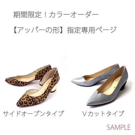3/15~3/28☆限定カラーオーダー☆猫ヒールパンプス【アッパーの形】