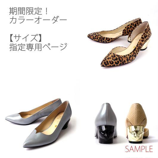 3/15~3/28☆限定カラーオーダー☆猫ヒールパンプス【サイズ】