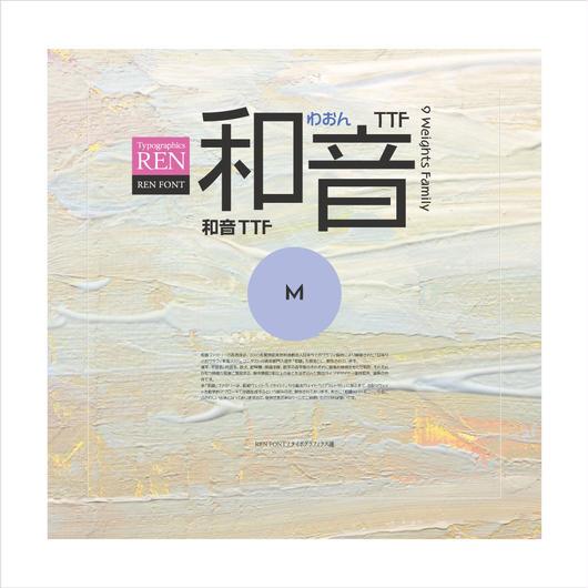和音TTF-M Win