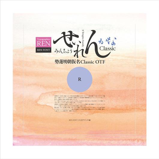 勢蓮明朝仮名ClassicOT-R Mac