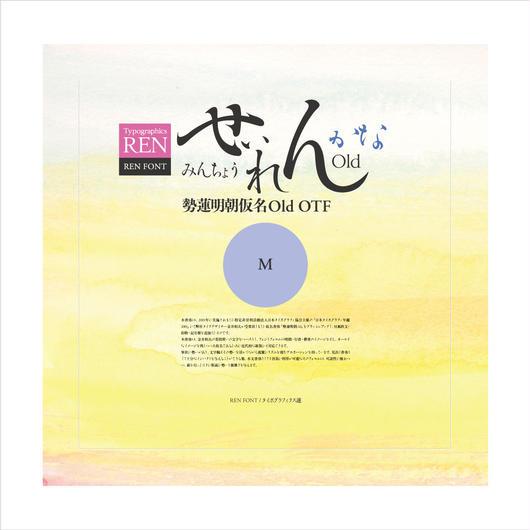 勢蓮明朝仮名OldOT-M Win