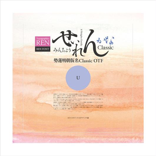 勢蓮明朝仮名ClassicOT-U Win