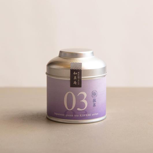 極抹茶 03(30g入り)