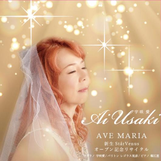 AVE  MARIA 宇咲愛  新生Star Venusオープン記念リサイタルCD 2018年12月22日22時販売