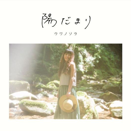 ウワノソラ  /  陽だまり (CD)