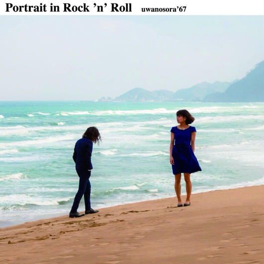 ウワノソラ'67 / Portrait in Rock'n'Roll (CD)