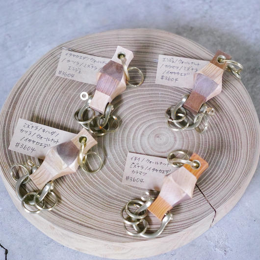 小西木材  寄木キーホルダー