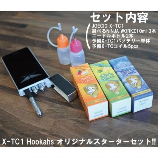 【スターターセット】JOECIG X-TC1 Hookahsオリジナルスターターセット!! 2色 【リキッド・ニードルボトル・予備コイル・予備バッテリー付】
