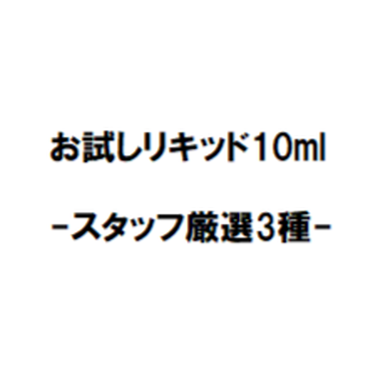 【スタッフ厳選3種】お試しリキッド10ml