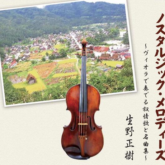 生野正樹 / ノスタルジック・メロディーズ ~ヴィオラで奏でる叙情歌と名曲集~