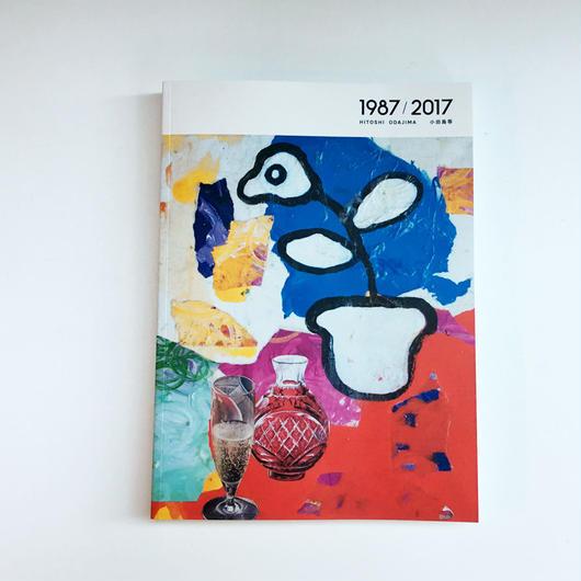 小田島等 画集「1987/2017」