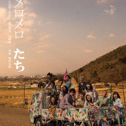 【Blu-ray】メロメロたち