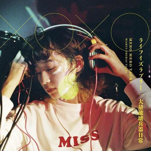 【CD】ライフイズラブリー/大量破壊兵器日常