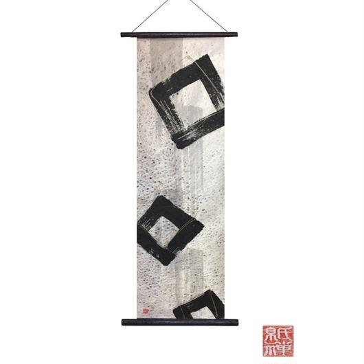創作和紙インテリアタペストリー「紙禅」~Shi-Zen/和モダン墨デザイン06