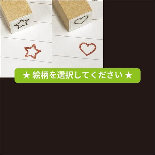Miniミニスタンプ【単品】Gグループ