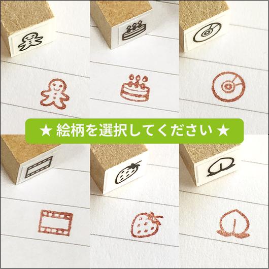 Miniミニスタンプ【単品】Eグループ