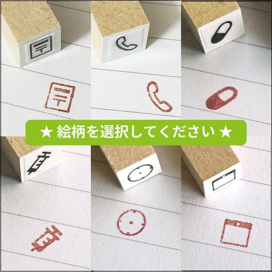 Miniミニスタンプ【単品】Fグループ
