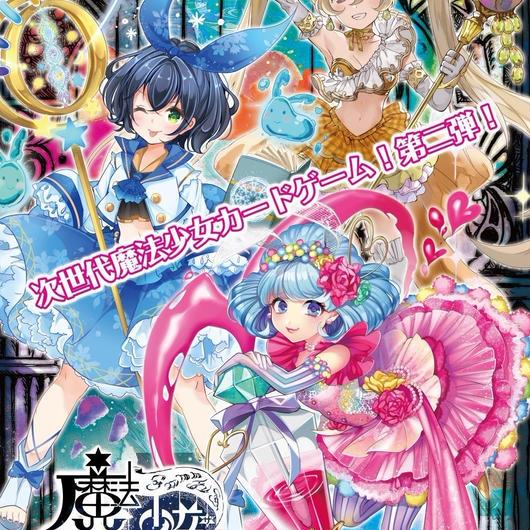 魔法少女 ザ・デュエル ブースターパック 第2弾 TCCBPB02 BOX