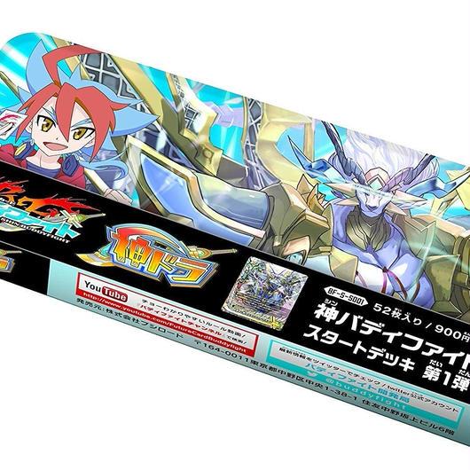 フューチャーカード 神バディファイト スタートデッキ第1弾 「神ドラ」 BF-S-SD01