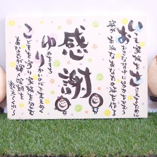なまえのうた【canvas F4】(1〜4名様用)ウェルカムボードにピッタリのキャンバスタイプ☆世界に1つの完全オリジナル!