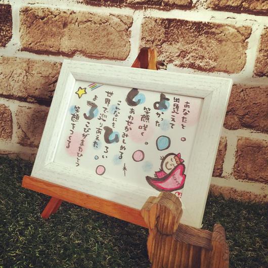 当店人気No1‼︎なまえのうたハガキサイズ(1名様用)出産祝い☆誕生日☆用途いろいろ‼︎万能サイズ