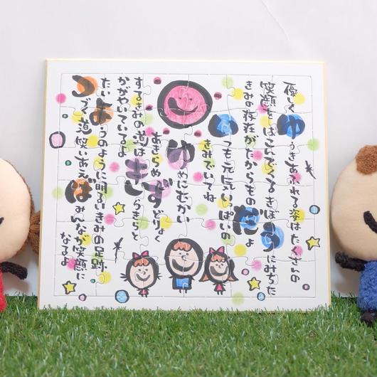 なまえのうた【パズル36ピース】(1〜3名様用)世界で1つ!大切な方へのあったかギフト ウエディング☆出産祝い☆誕生日