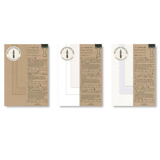Paper tasting 白モノとクラフトセット
