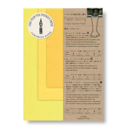 Paper tasting 黄色 Yellow Vol.1