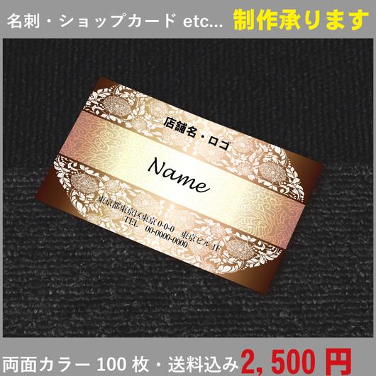 両面デザイン名刺★テンプレート003★名刺100枚