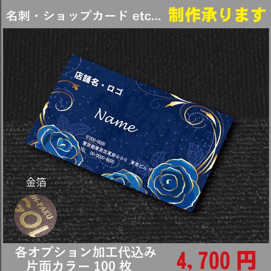 箔押しデザイン★テンプレート9010★名刺100枚