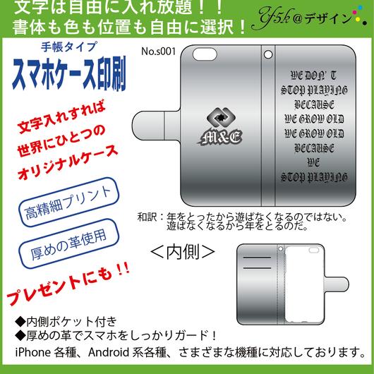 スマホ手帳型ケース 対応機種多数 s1001