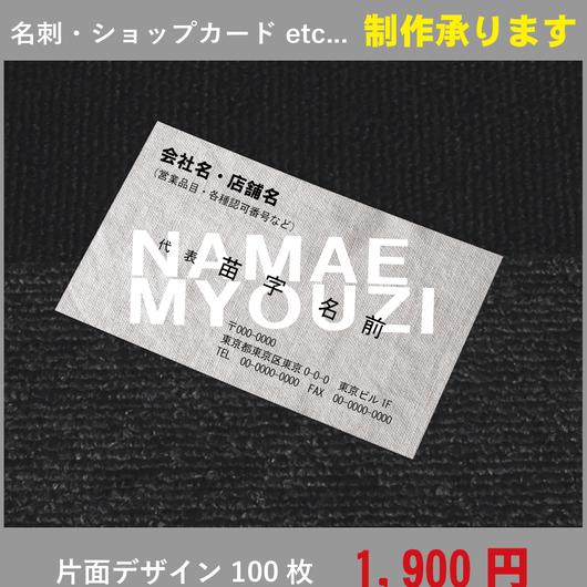 片面モノクロデザイン★テンプレート0014★名刺100枚