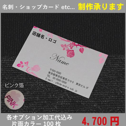 箔押しデザイン★テンプレート9002★名刺100枚