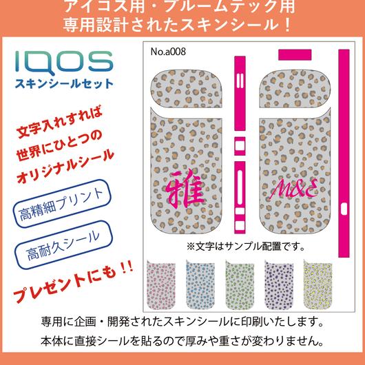 iQOS アイコス 全面 スキン シール ヒョウ柄 a1008