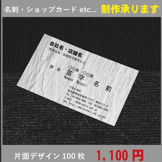 片面モノクロデザイン★テンプレート0013★名刺100枚