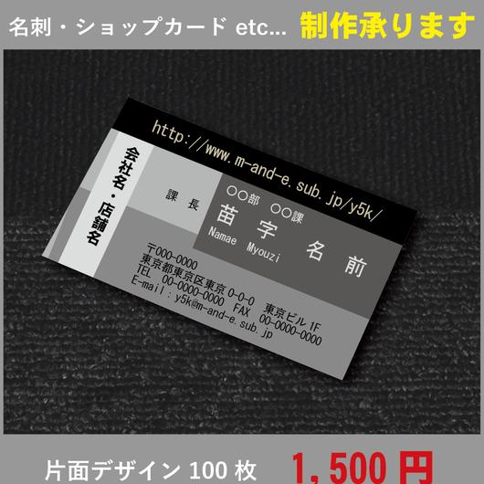 シンプルデザイン★テンプレート0010★名刺100枚