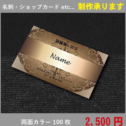 両面デザイン名刺★テンプレート008★名刺100枚