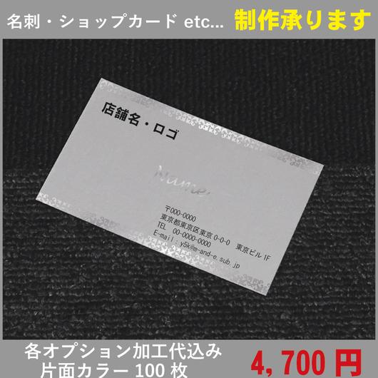 箔押しデザイン★テンプレート9001★名刺100枚