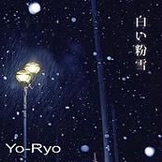 CD「白い粉雪」