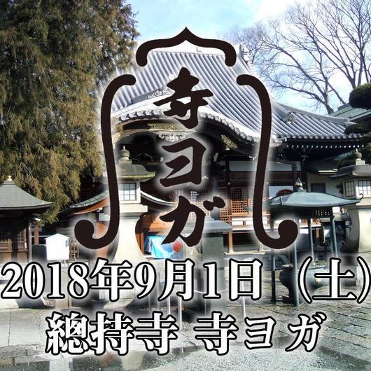 2018年9月1日 西東京總持寺 寺ヨガ