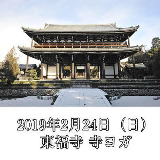 2019年2月24日 臨済宗東福寺派の大本山・東福寺 寺ヨガ