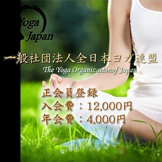 一般社団法人全日本ヨガ連盟 正会員登録 入会金&年会費 ※年会費2018年2月~2018年5月分