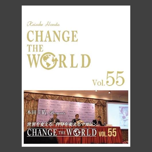 【第55号】本田圭佑『CHANGE THE WORLD』 2018年4月18日配信分