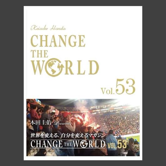 【第53号】本田圭佑『CHANGE THE WORLD』 2018年4月4日配信分