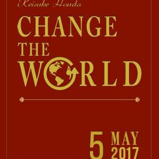 【バックナンバー】本田圭佑『CHANGE THE WORLD』 2018年5月配信分(第5-第9号) ☆キャンペーン対象商品
