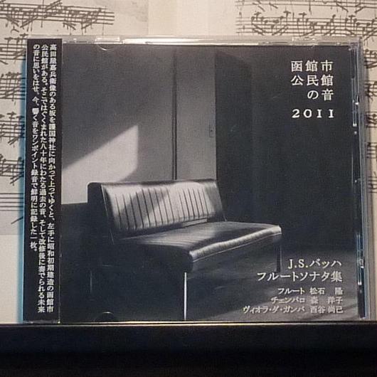 [CD] 函館市公民館の音2011