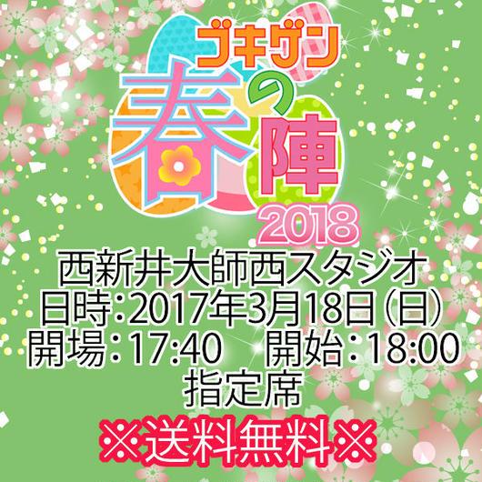 【チケット】3月18日(日)ゴキゲン春の陣 2018 指定席※送料無料