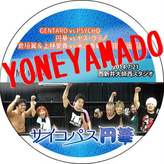 【DVD】YMZ Vol.14 サイコパス円華 2014.7.21